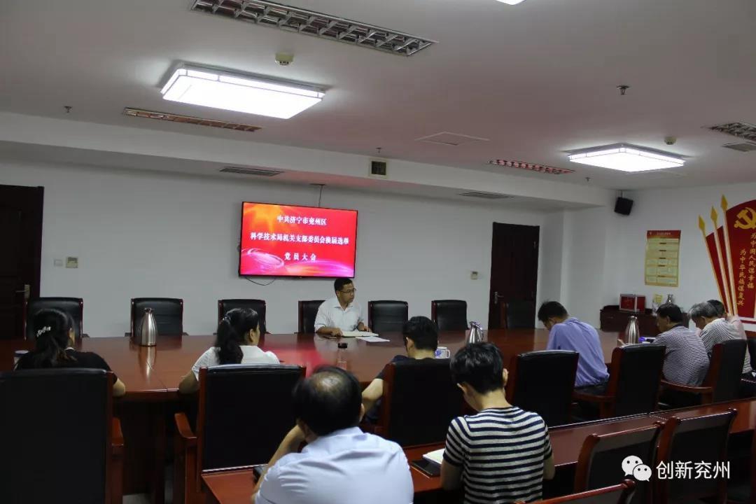 區科技局黨總支、黨支部召開換屆選舉大會