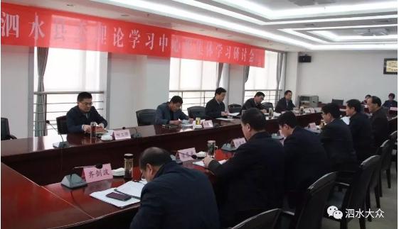 县委理论学习中心组集体学习研讨会召开