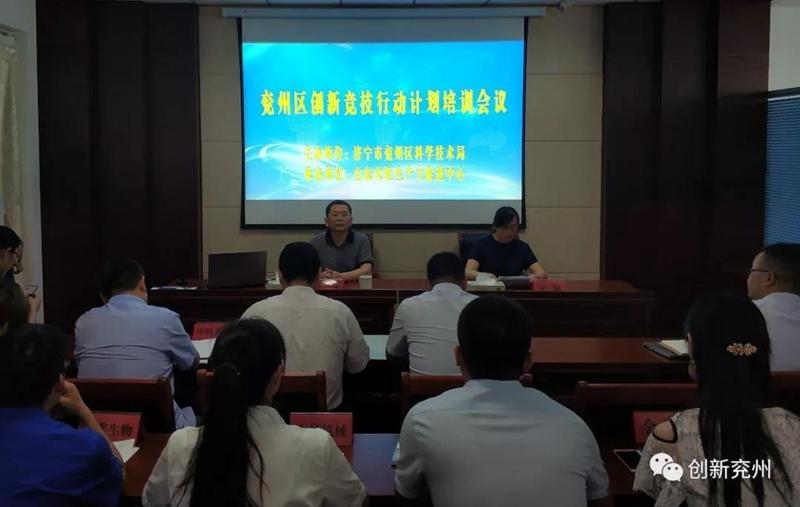 兖州區創新競技行動計劃培訓會議召開