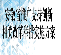 【政和图说】安徽省人民政府办公厅印发推广支持创新相关改革举措实施方案的通知
