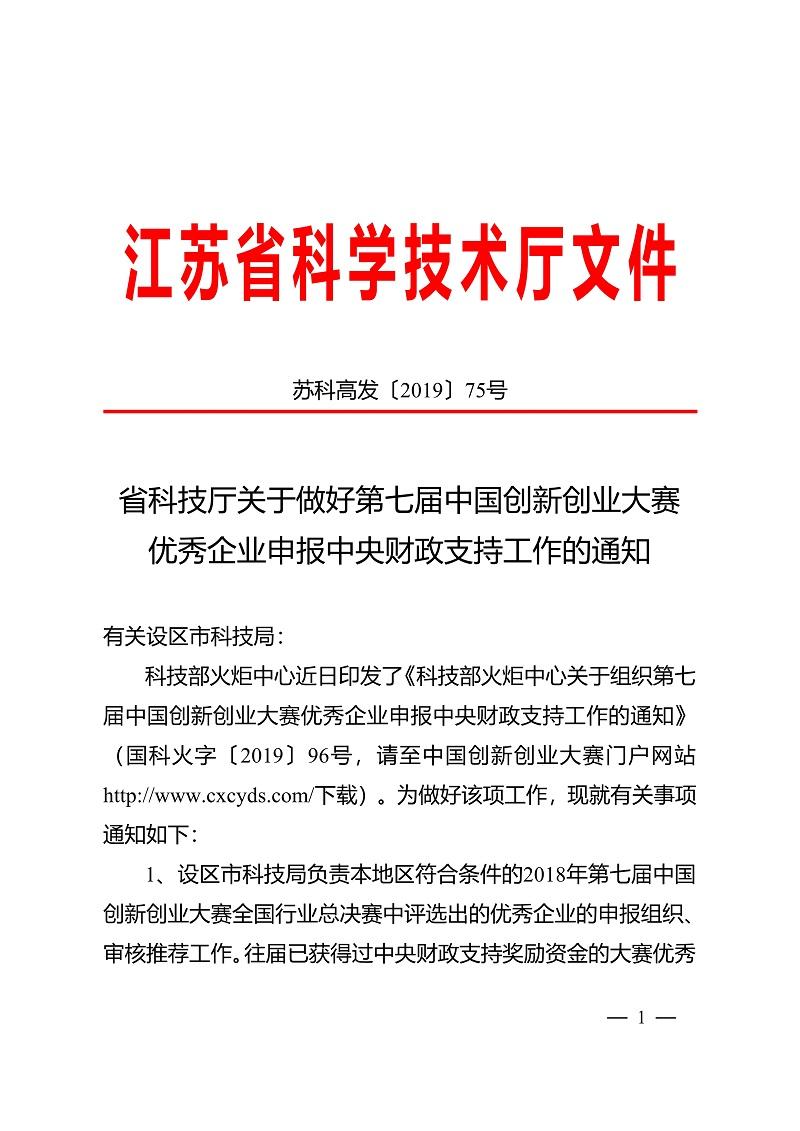 040218535142_01-pdf省科技厅关于做好第七届中国创新创业大赛优秀企业申报中央财政支持工作的通知_1.Jpeg