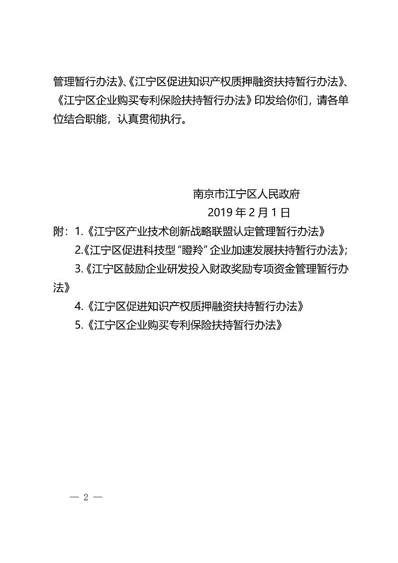 031215524809_0区政府印发5个科技体制改革文件_2.Jpeg