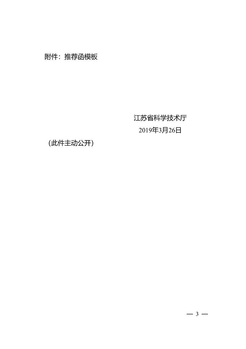 040218535142_01-pdf省科技厅关于做好第七届中国创新创业大赛优秀企业申报中央财政支持工作的通知_3.Jpeg