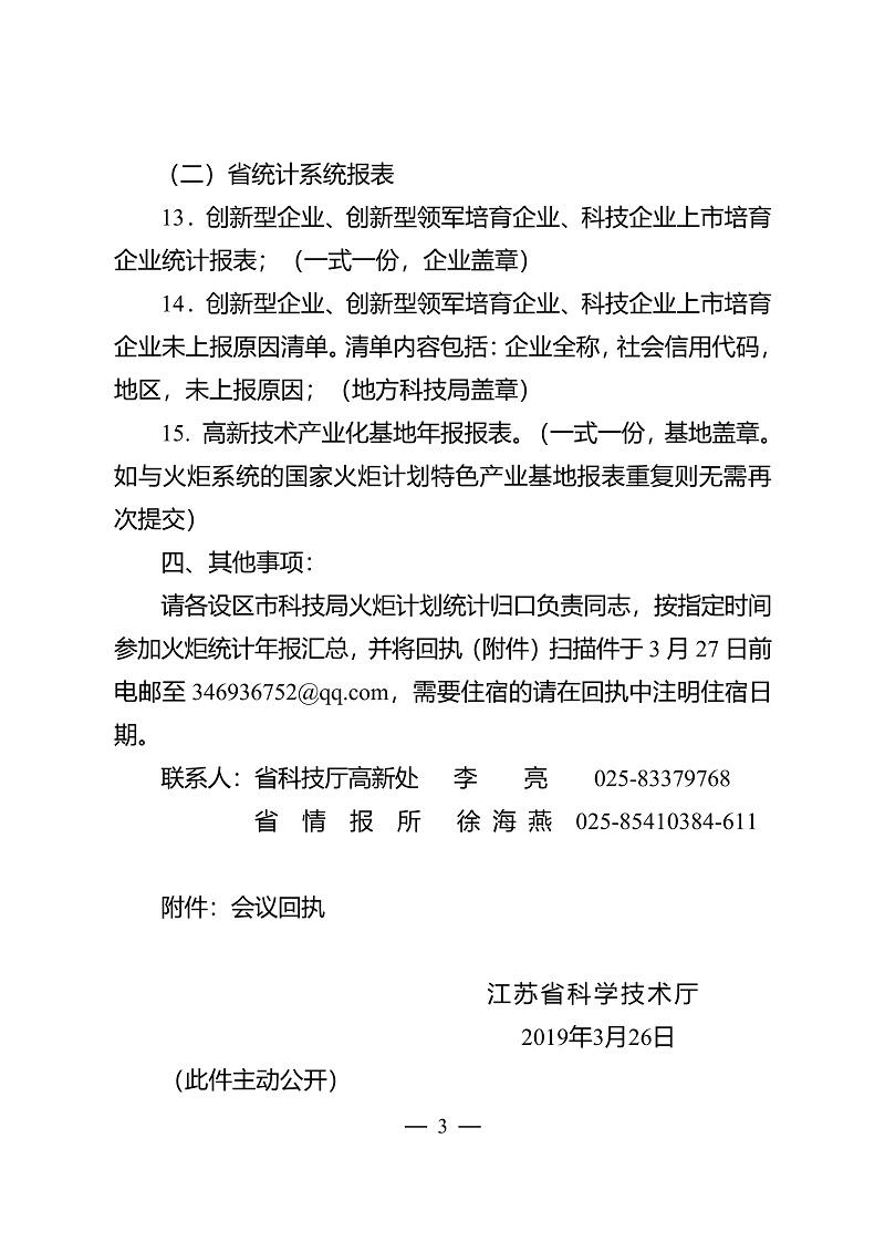 040219181331_03-pdf-省科技厅关于开展2018年度火炬计划统计年报汇总工作的通知_3.Jpeg