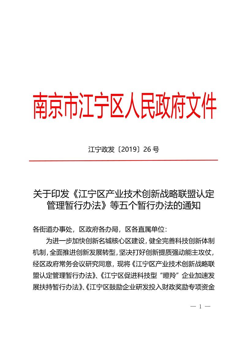 031215524809_0区政府印发5个科技体制改革文件_1.Jpeg