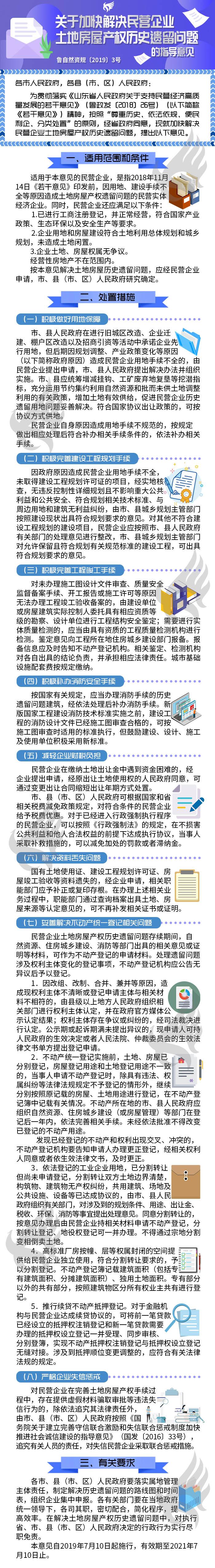 关于加快解决民营企业土地房屋产权历史遗留问题的指导意见.jpg