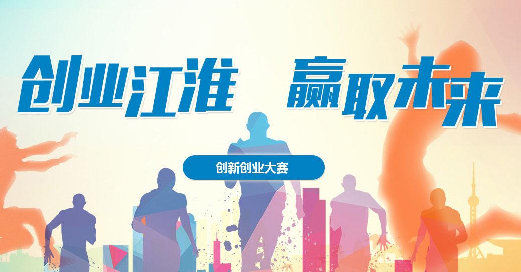 创业江淮  赢取未来
